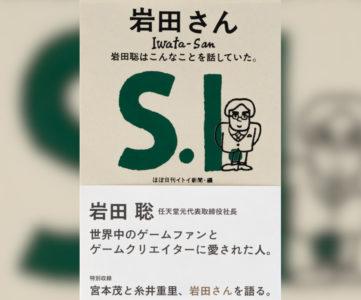 「岩田さん 岩田聡はこんなことを話していた。」、任天堂元社長・岩田聡氏のことばをまとめた1冊
