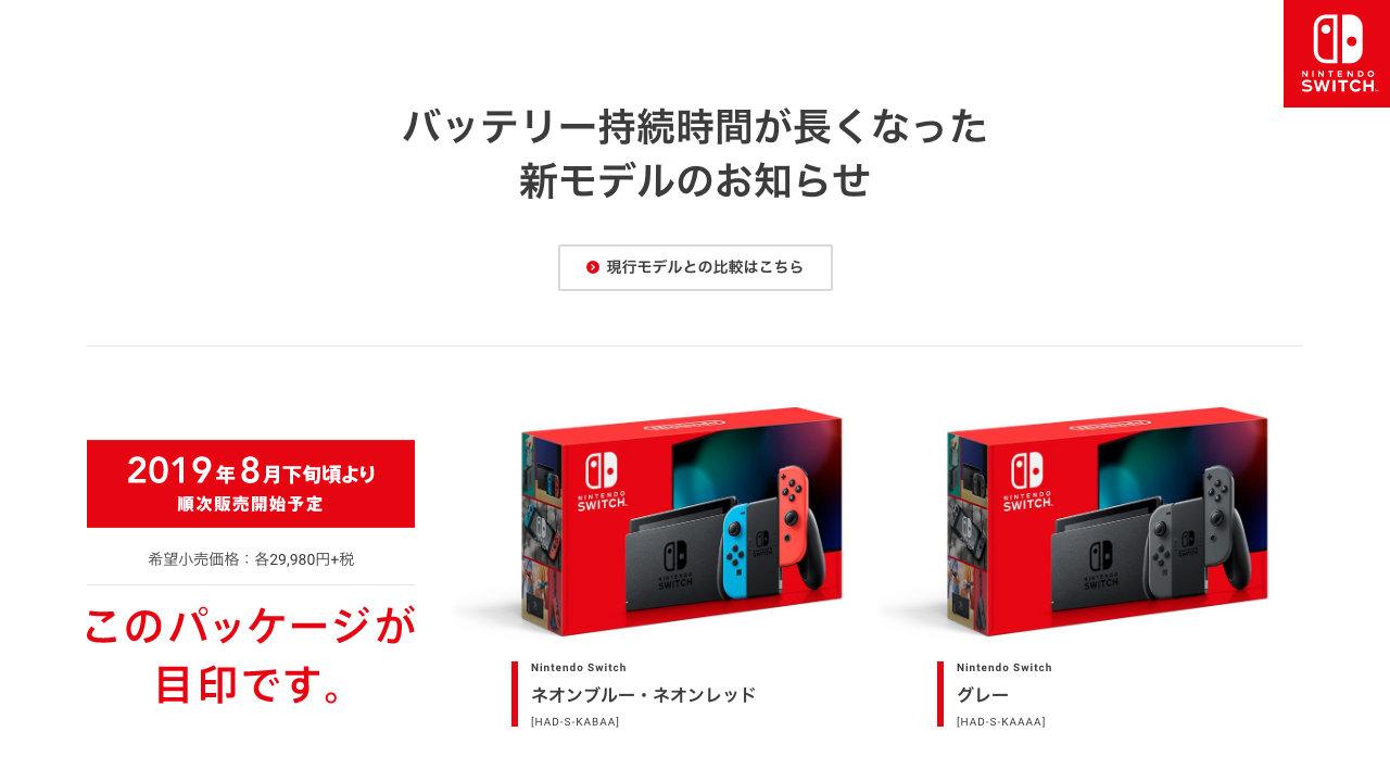 任天堂、最大9時間続けて遊べる新Switchを8月下旬より発売