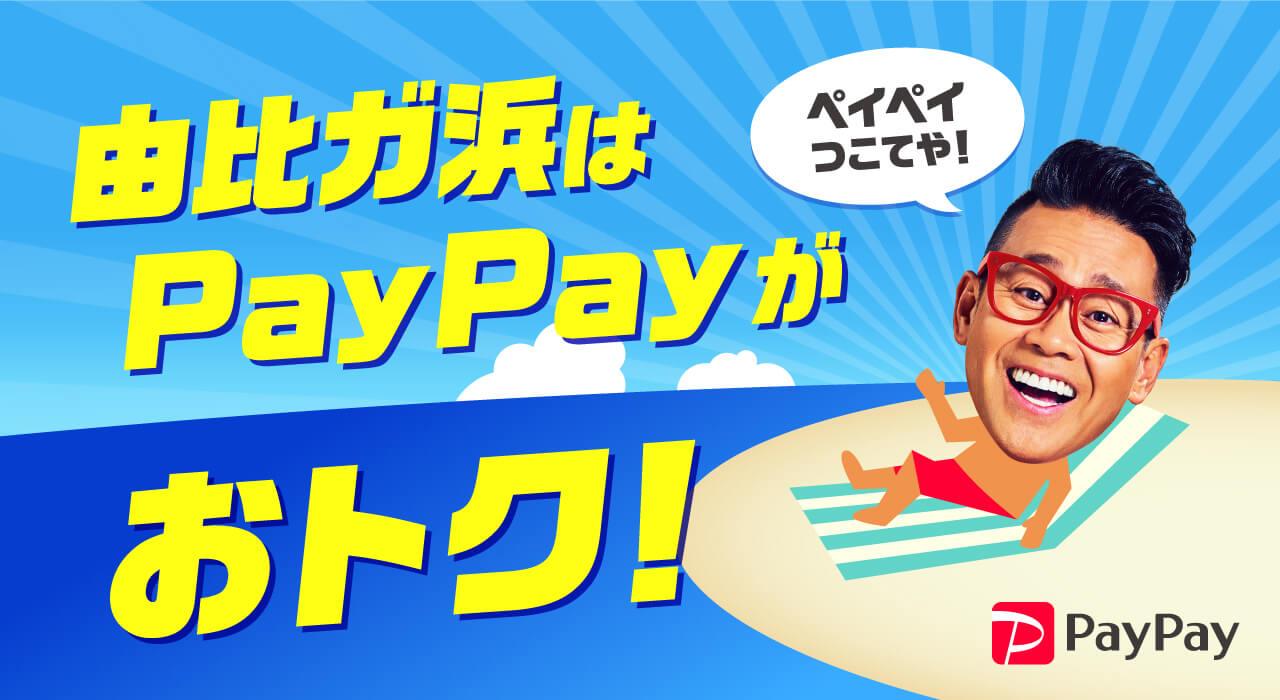 【PayPay】「由比ガ浜海水浴場」の海の家で使える、通常よりおトクな特別メニューも提供