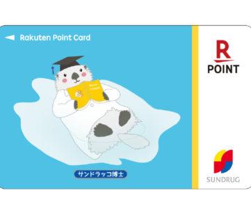 【楽天ポイントカード】「サンドラッグ」 「ドラッグトップス」で対応開始、「サンドラッグポイント」との二重取りも可能