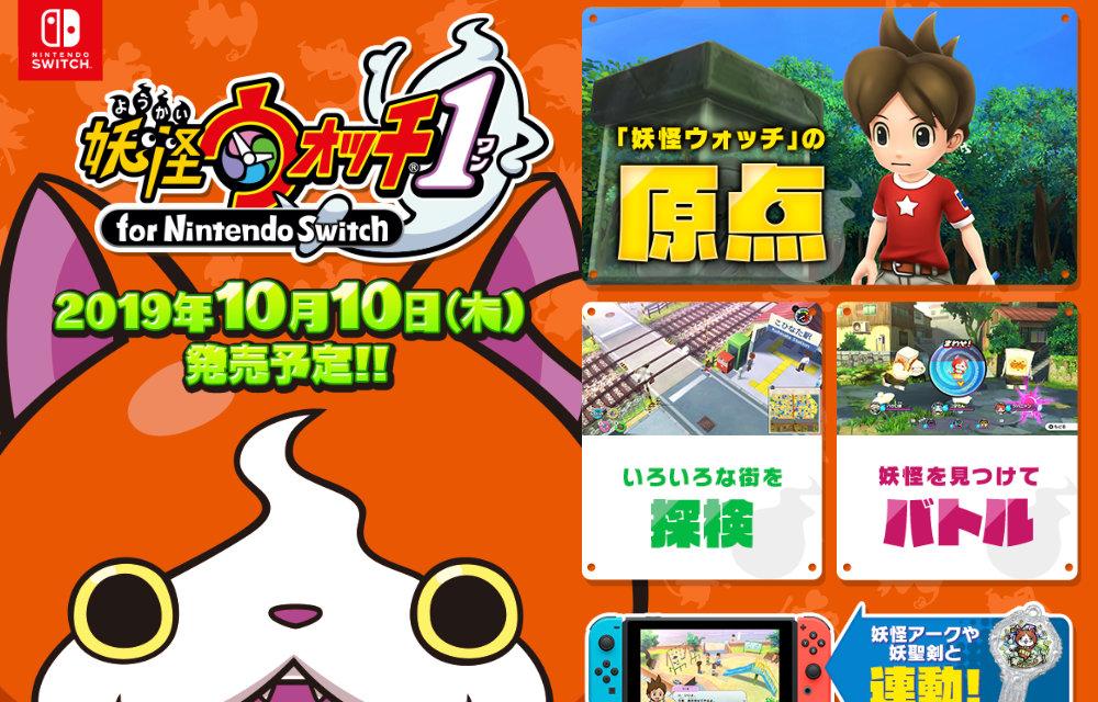 『妖怪ウォッチ1 for Nintendo Switch』の特徴や新要素、原点である3DS版との違い