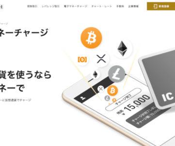ビットコインなど仮想通貨を直接電子マネー(Edy、nanaco、au WALLET)へチャージ