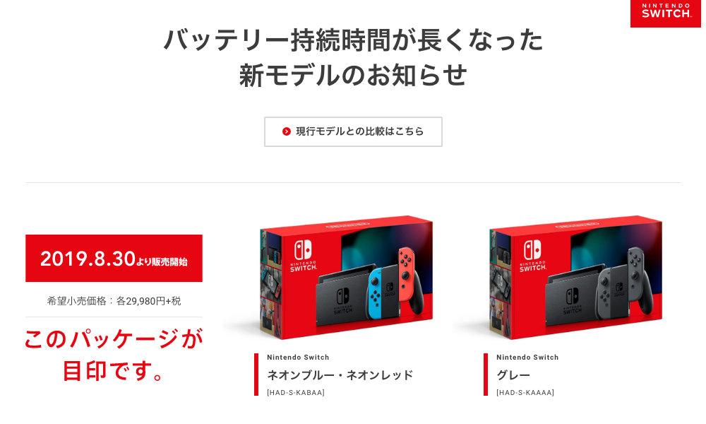 任天堂、Switch新モデルを『ASTRAL CHAIN(アストラルチェイン)』と同時発売