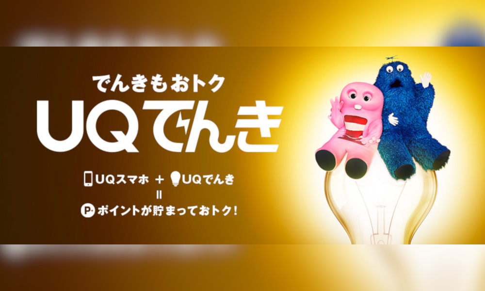 UQの電気サービス「UQでんき」はじまる、最大5%ポイント還元、auでんきのUQ mobile版