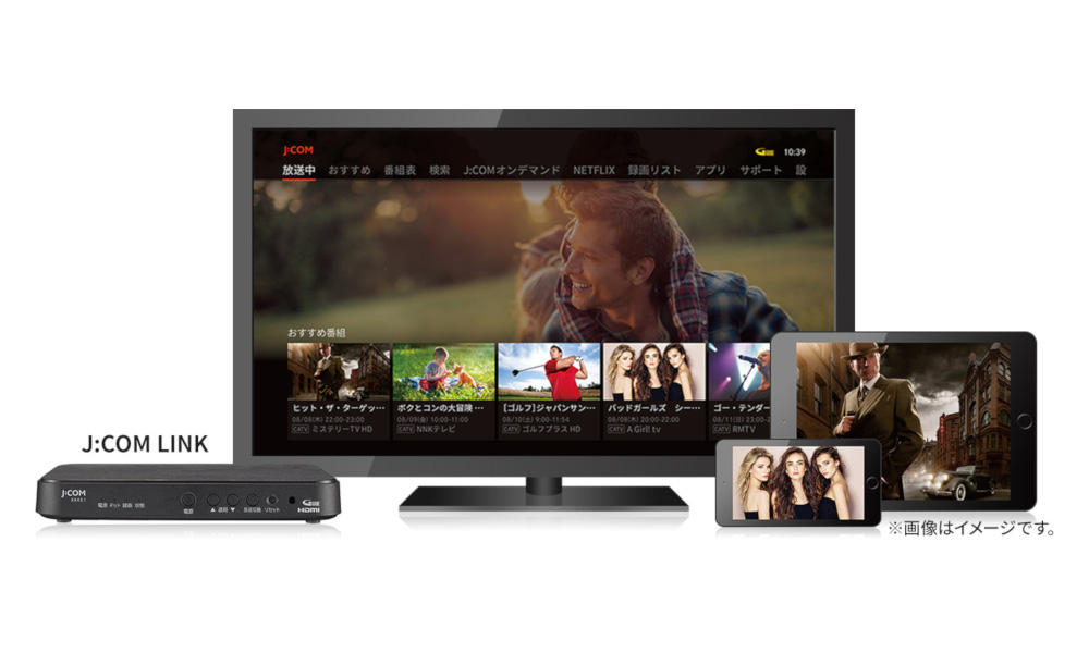 【J:COM】新STB「J:COM LINK」でNetflixやDAZN、Hulu、TVerなど複数動画配信サービスに対応