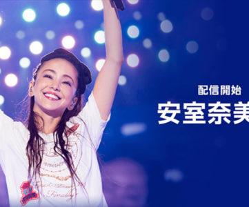 Amazon音楽聴き放題に安室奈美恵の楽曲が多数追加、ベスト盤「Finally」や配信限定ライブアルバムもPrime Musicで聴ける