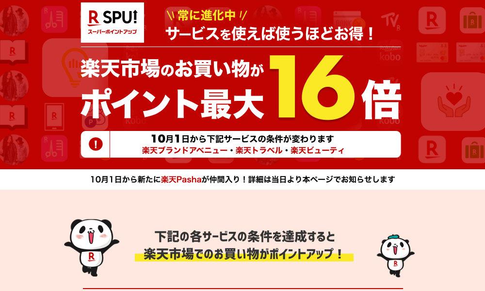 【SPU】10月の変更・改悪、楽天ブランドアベニューは+0.5倍に半減、楽天トラベル・楽天ビューティは達成条件変更