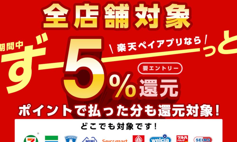 【第1弾終了】【楽天ペイ】全店舗で5%還元、ポイント支払い分も還元対象(10/1〜)
