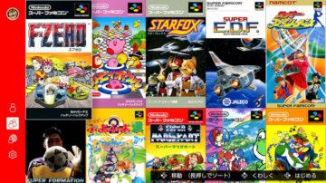 スーパーファミコン Nintendo Switch Online メニュー画面