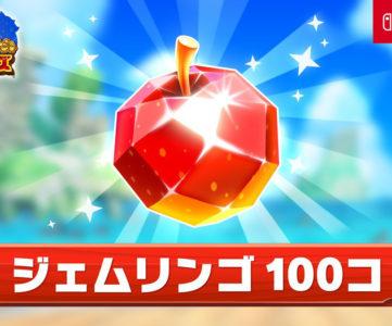 【Switchオンライン】『スーパーカービィヒーローズ』の「ジェムリンゴ100個」が特典に追加、eショップで無料交換