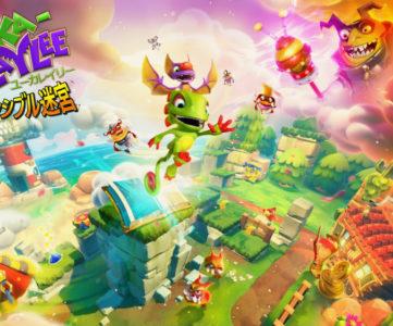 Switch版『Yooka-Layleeとインポッシブル迷宮』は10月8日に国内配信開始、予約購入で10%オフ&特典DLC
