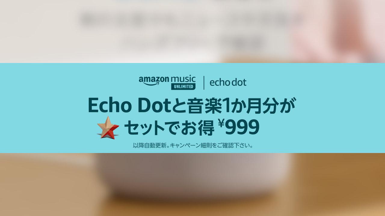 【終了】「Echo Dot」が85%オフの999円、「Amazon Music Unlimited 1か月」がついて6,500万曲以上聴き放題