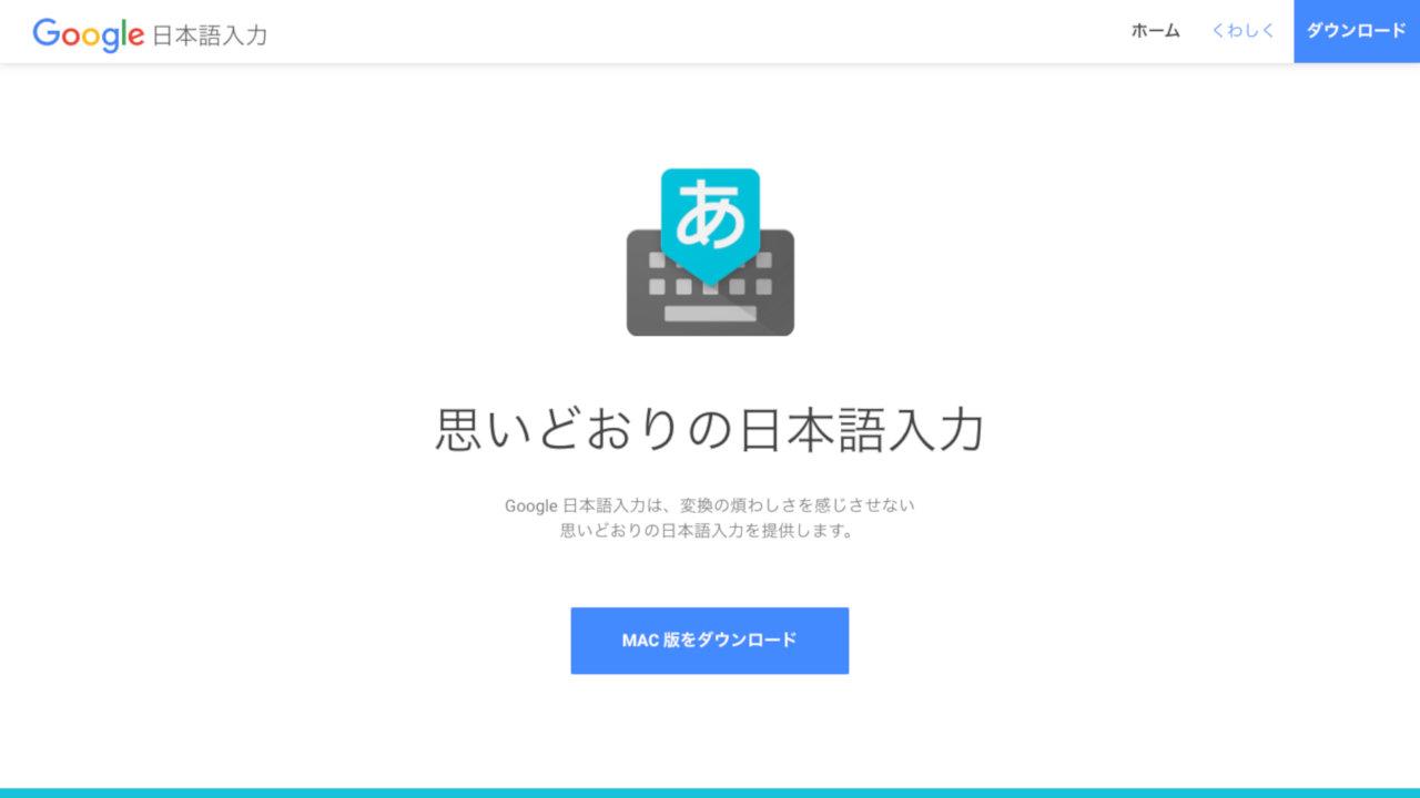 Google 日本語入力で「変換エンジンプログラムの起動に失敗しました」が表示された時の対処法