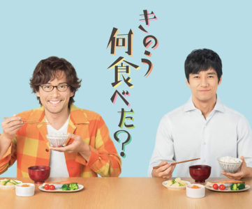 ドラマ『きのう何食べた?』を見放題で視聴できる動画配信サービス