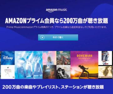 【Amazon Music】プライムミュージックの配信楽曲が倍増して200万曲聴き放題、PerfumeやOfficial髭男dismなども