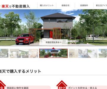 楽天市場で住宅・不動産の購入申込みが可能に、1%分のポイントも貯まる