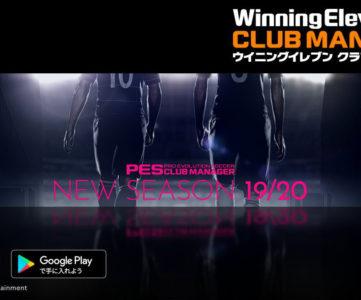 【ウイクラ】19/20シーズンへの「Ver. 3.0.0」アップデート内容、Jリーグを含む収録リーグほか