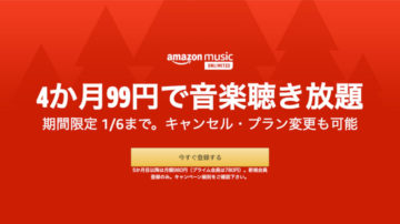 Amazon Music Unlimited 4か月99円
