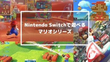 Nintendo Switchで遊べる『マリオ』シリーズ、2D/3Dアクション本編からレースにスポーツ、パーティーゲームまで