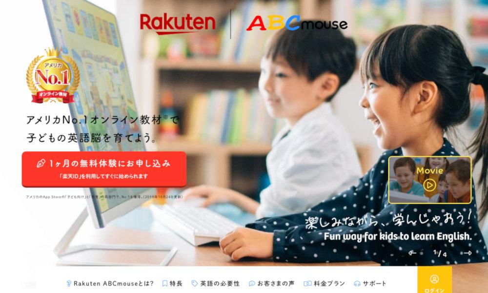 「Rakuten ABCmouse」はネイティブが選ぶ児童向け英語学習教材、アメリカNo.1のオンライン教材で楽しく遊びながら学べる