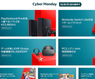 【終了】【Amazonサイバーマンデー】ゲームも安い、Switchソフト2本で1万円やDLソフト特価、PS4+ソフト2本セットなど