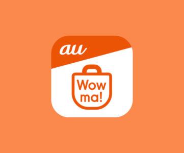 【au Wowma!】「App Store & iTunes ギフトカード」などデジタルコードを購入する方法