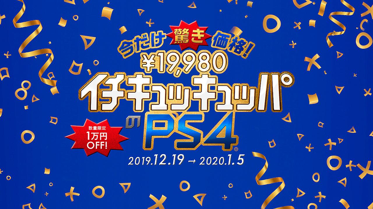 """【終了】PS4/PS4 Proが数量限定1万円OFFセール、PS VRは""""メガパック""""で2万円以上割引"""