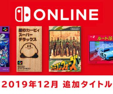 『ファミコン&スーパーファミコン Nintendo Switch Onlie』12月のタイトル追加:『スタフォ2』『スパデラ』など4作