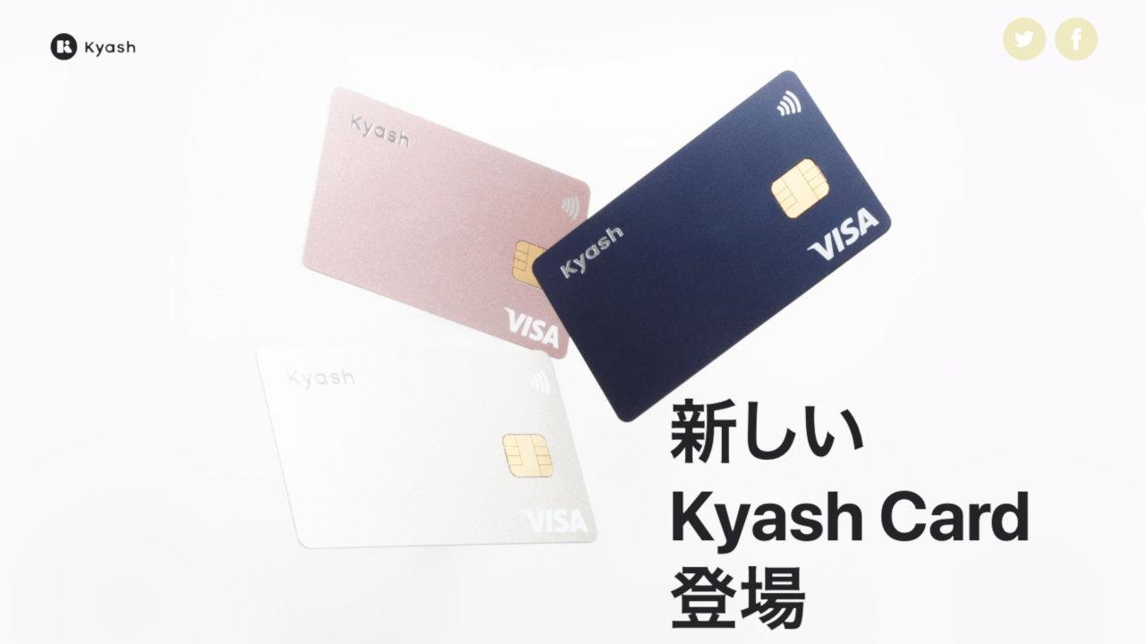 """【比較】Kyash Visaカードのサービス内容の違い、""""Lite""""になった旧リアルカードは改悪で発行・再発行手数料も有料化"""