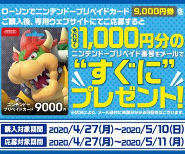 【終了】【ニンテンドープリペイドカード】ローソンで購入すると追加で1,000円分もらえるキャンペーン