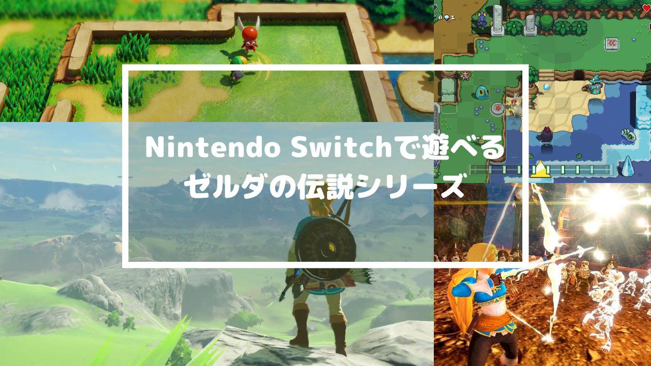 Nintendo Switchで遊べる『ゼルダの伝説』シリーズタイトル