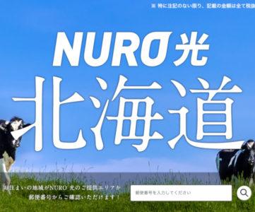 超高速回線「NURO光」を北海道でも利用できる、申込受付開始