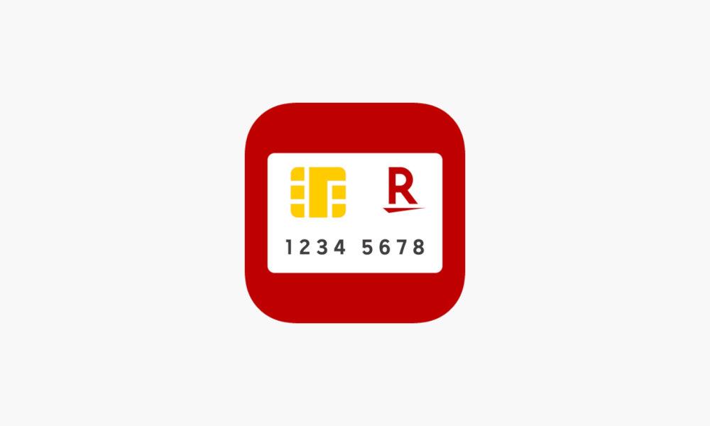 【楽天カード】有効期限が到来、新しいカードになったら各支払先へ変更手続きが必要?