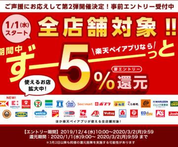 【終了】【楽天ペイ】全店舗で5%還元第2弾は1月1日から、事前エントリー受付中