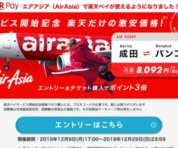 【楽天ペイ】エアアジアグループの航空券予約サイトで利用可能に、LCCチケット購入でポイントが貯まる・使える