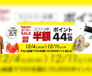 【楽天スーパーSALE】年内最後のビッグセールは11日まで、お得に買うためにチェックしておきたいこと