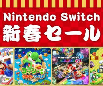 【終了】任天堂、12月30日より「Nintendo Switch 新春セール」を開催、マルチプレイ対応タイトルが30%オフ