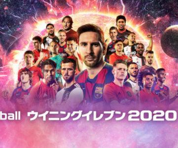 【ウイイレ2020】基本プレイ無料の『eFootball ウイニングイレブン2020 LITE』で「myClub」や「Matchday」などを遊べる