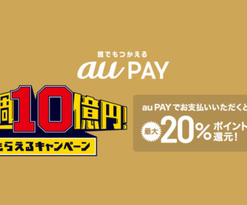 【終了】【au PAY】誰でも最大7万円分もらえる、毎週総額10億円キャンペーン