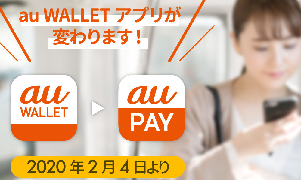 【au WALLET】「au PAY」へ名称変更、機能・サービス追加で「スーパーアプリ」へ