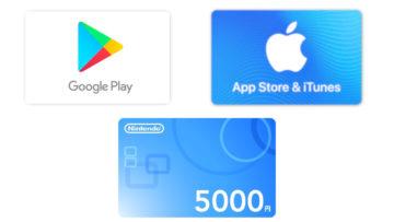 楽天ポイントを使って任天堂やアップル、グーグル等のストアで使えるギフトコード(プリペイド番号)を購入する方法・手順