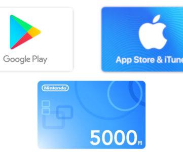 任天堂、アップル、グーグルなどのストアで使えるギフトコード(プリペイド番号)は楽天でお得に購入、ポイントが使える・貯まる