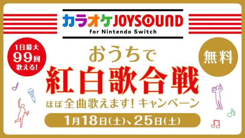 紅白歌合戦で歌われたほぼ全曲を無料で歌える『カラオケJOYSOUND for Nintendo Switch』のキャンペーン