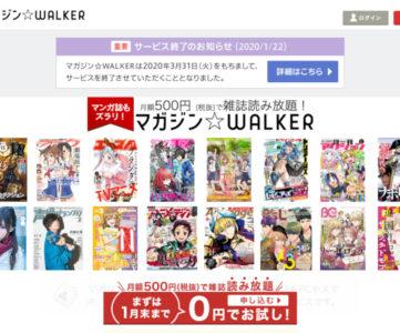 『マガジン☆WALKER』が3月31日でサービス終了、4月から『BOOK☆WALKER』で読み放題サービス開始へ