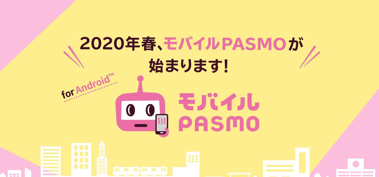 『モバイルPASMO』がついに登場、2020年春にまずはAndroidから