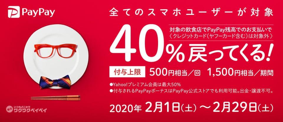 【終了】【PayPay】2月は「サーティワン」など全国の対象飲食店で40%還元、全スマホユーザー対象