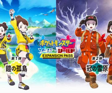 【ポケモン剣盾】『エキスパンションパス』は買い?内容・発売日・価格、『Pokémon HOME』にも対応