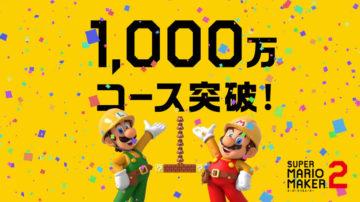 スーパーマリオメーカー2 - 1000万コース突破