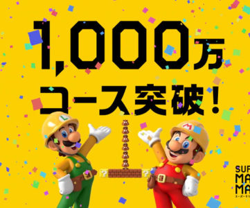 【スーパーマリオメーカー2】投稿コース数が世界1,000万を突破、投稿上限も「100」に