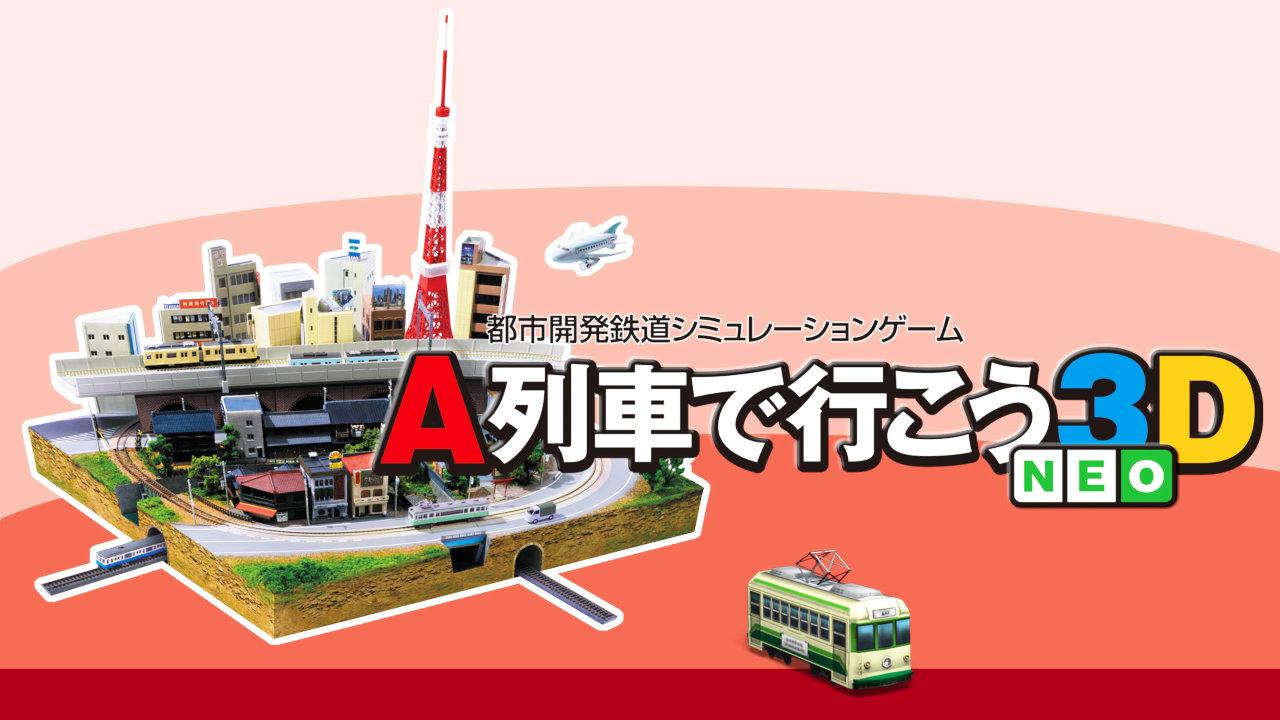 アートディンク、Nintendo Switch向けに任天堂系『A列車で行こう』最新作を開発中